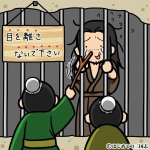 三国志 牢獄