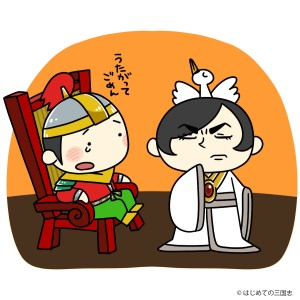 陳平と劉邦