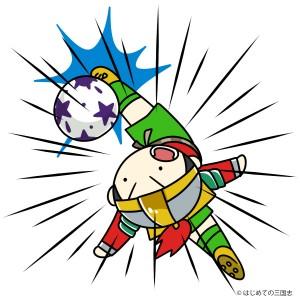 サッカーボールを蹴る劉邦