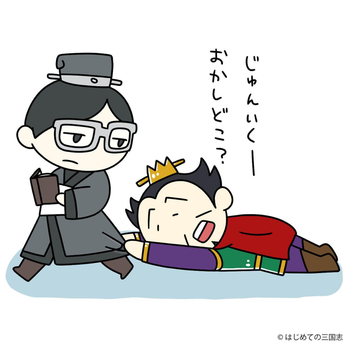 荀彧と曹操