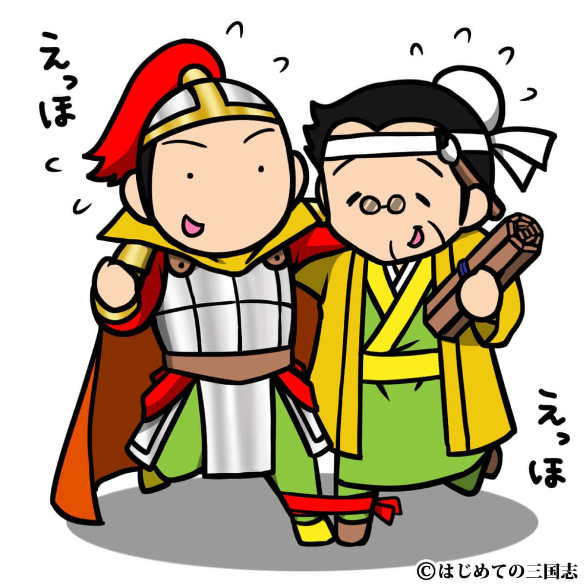 劉邦と簫何(蕭何)