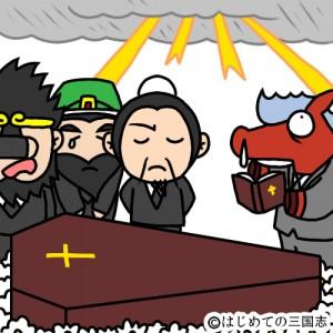 三国志葬式