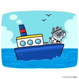 スキッパーキ(航海する船)