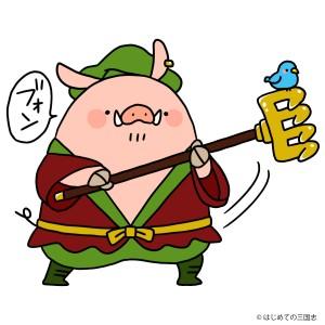 西遊記 猪八戒