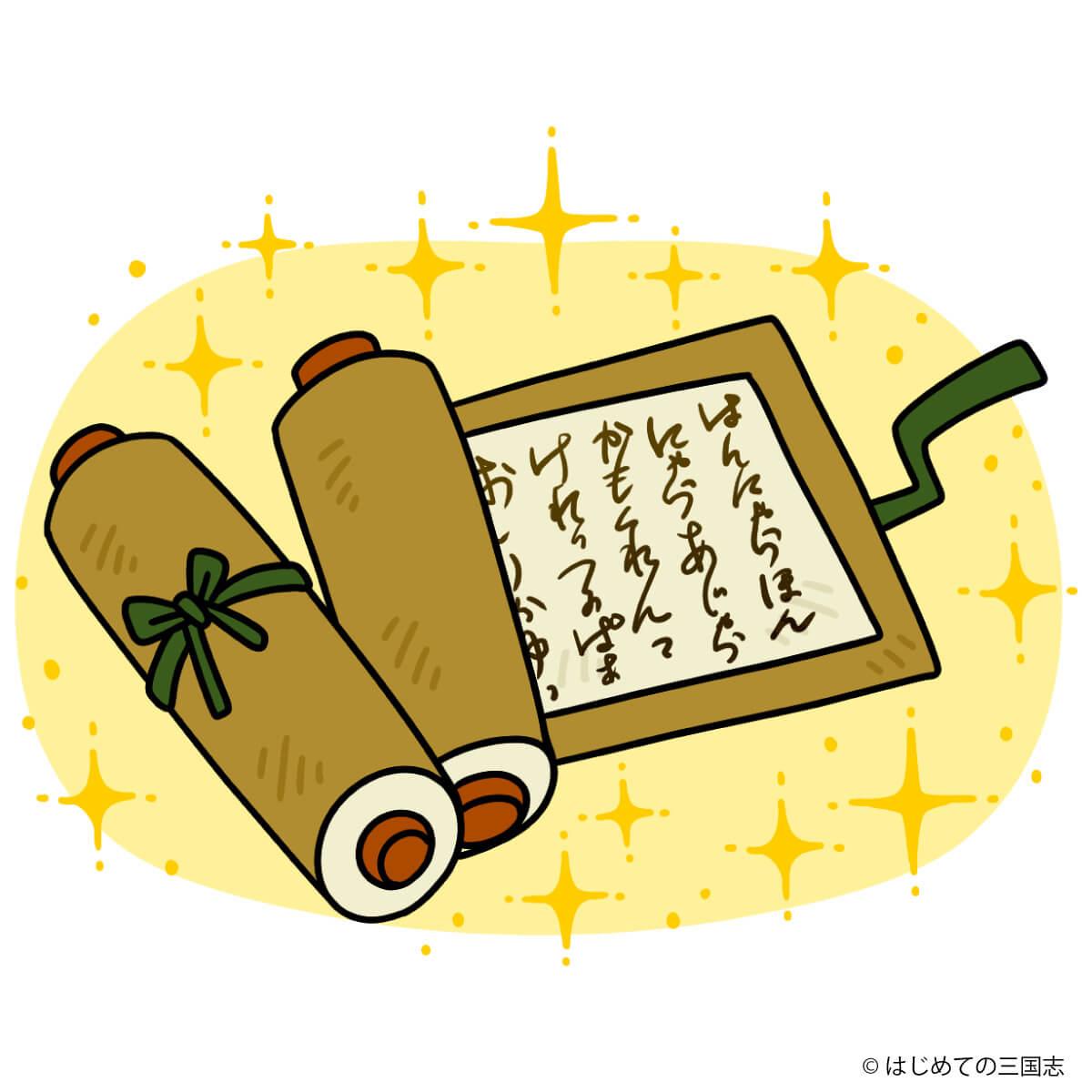 西遊記巻物 書物_書類