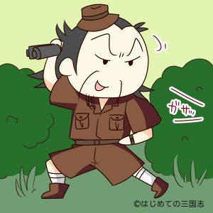 曹操探検隊