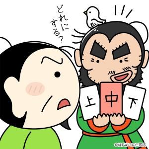 鳳雛が示した3つの計略と選ぶ劉備