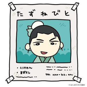 暗殺計画自慢の董承07 秦慶童