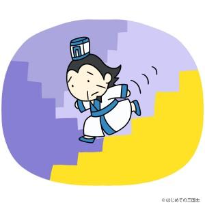 階段を降りる孔明