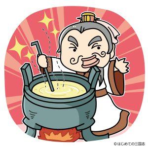 伊尹 料理人