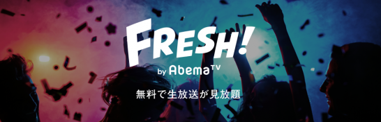 FRESH! by AbemaTV