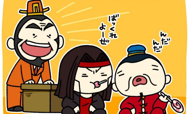 魯粛、周瑜、袁術