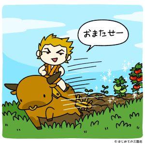 牛に乗って登場する光武帝(劉秀)