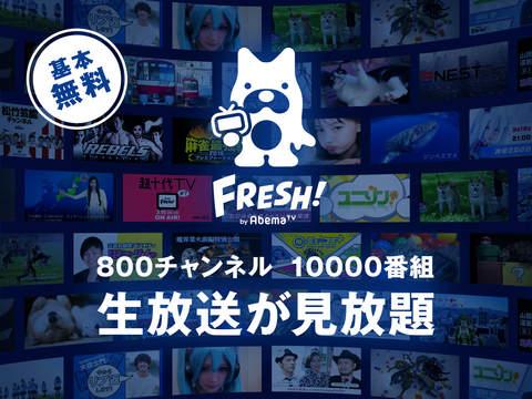 FRESH! by AbemaTV