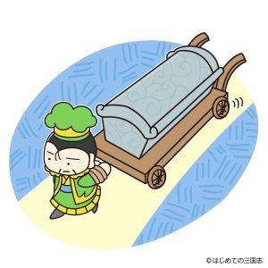 降伏する劉禅