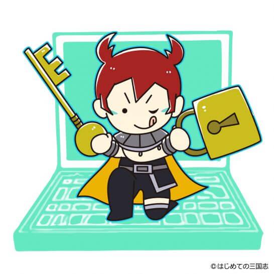 陸遜 SSL