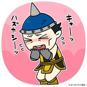 阿会喃(あかいなん)