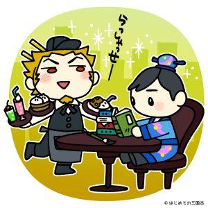 鄧禹と光武帝