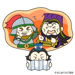 黄権(司馬懿と孔明)