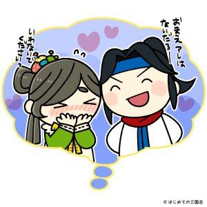 孫夫人と趙雲