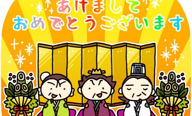 新年 劉備 曹操 孔明 正月