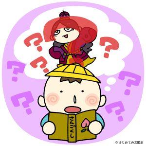 李儒と三国志(はてな)