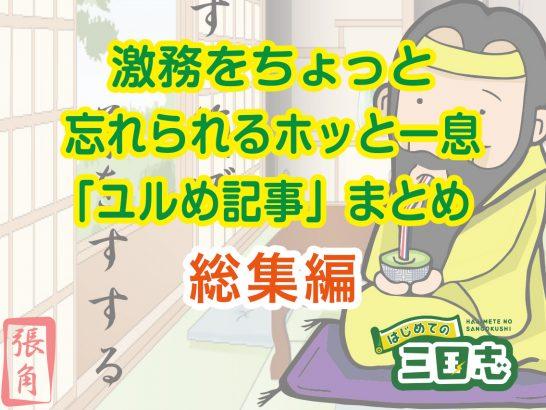 はじめての三国志総集編