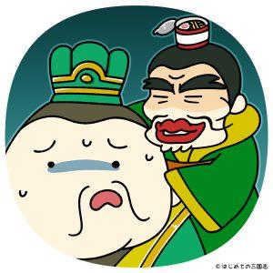 劉璋は家来を信用出来ず敵国・張魯に援軍要請
