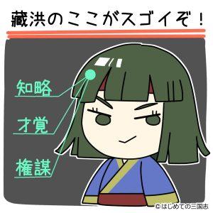 22-2_知略・才覚・権謀に優れる藏洪