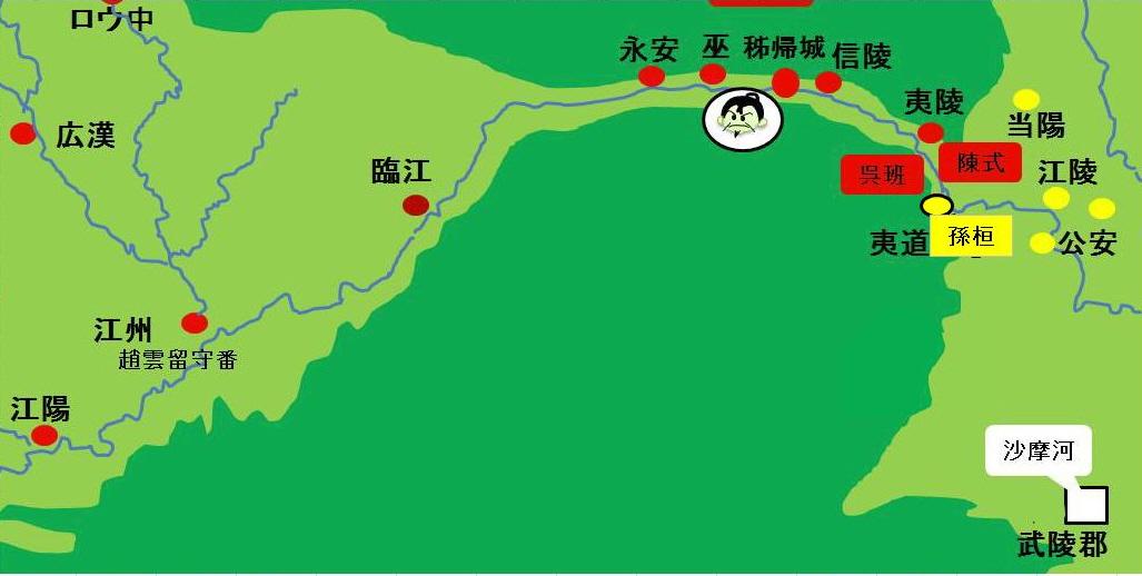 夷陵の戦い4