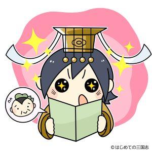 韓非の本を熟読して感銘を受ける政