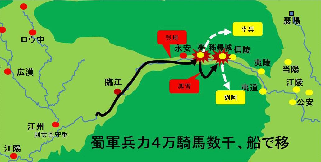 夷陵の戦い2
