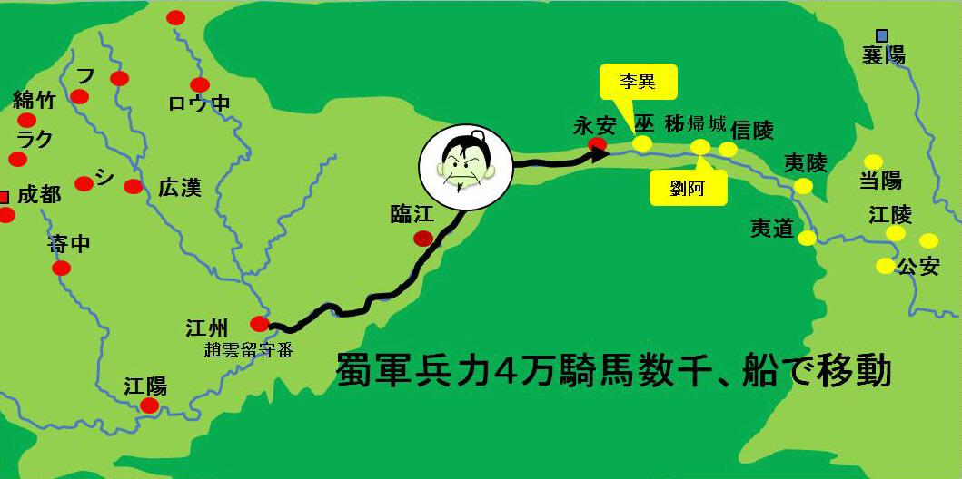 夷陵の戦い1