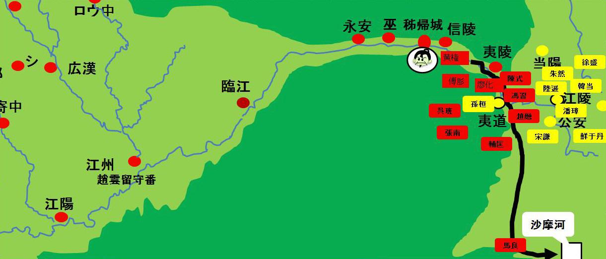 夷陵の戦い5