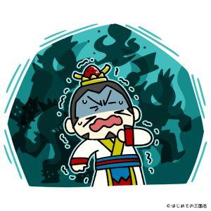 名官僚04 梁習