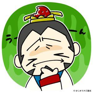 名官僚06 梁習