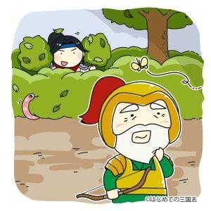 黄忠の様子を見に行く趙雲