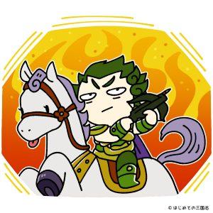 ホウ徳(龐徳)