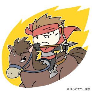 騎射の術に長けた騎馬兵士