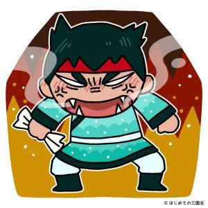 林冲(水滸伝)