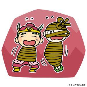 宋江、花栄(水滸伝)