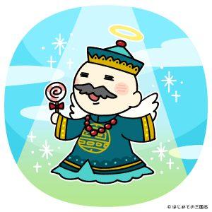 中国三大悪女03 皇帝