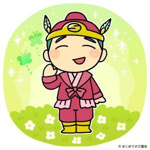 宋江(水滸伝)