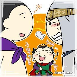 徐晃と許褚が喧嘩をしているところを喜ぶ曹操