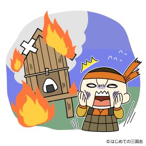 食糧庫を焼かれて慌てる袁紹軍