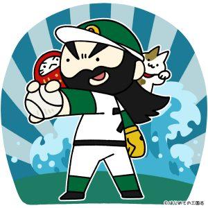 はじめてのプロ野球 関羽