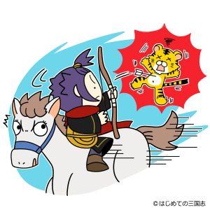 後ろ向きになって弓矢を放ち虎を倒す曹真 虎豹騎