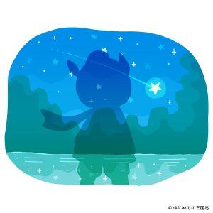 宋江の夢(水滸伝の主人公)