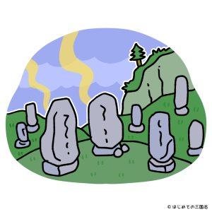 水滸伝の墓