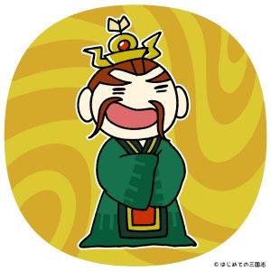 蔡京(水滸伝)